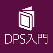 DPS GUIDE