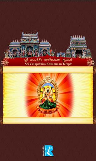 Sri VadapathiraKali