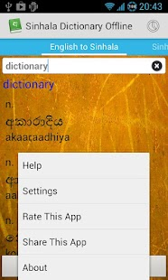 Sinhala Dictionary Offline - screenshot thumbnail