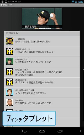 【免費運動App】阪神Vデイリー-APP點子