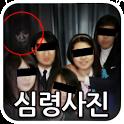심령사진 귀신찾기 icon