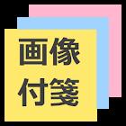画像付箋 無料版 icon