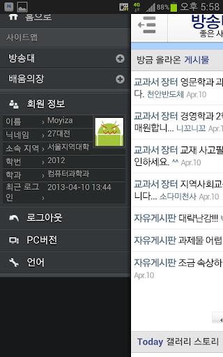 한국방송통신대학교 커뮤니티