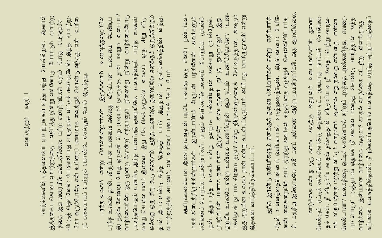 tamil general essay