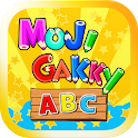 MojigakkyABC for Kids Alphabet icon