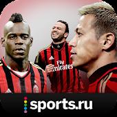 Милан+ Sports.ru