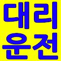 삼천콜 대리운전 - 부산경남 대리운전 icon