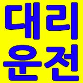 삼천콜 대리운전 - 부산경남 대리운전