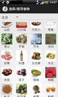 Screenshot of 飲食專家