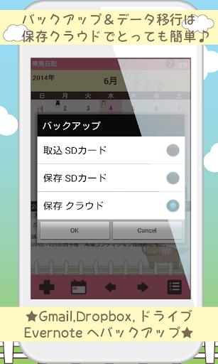 玩運動App|乗馬日記免費|APP試玩