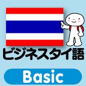 指さし会話 ビジネスタイ語 touch&talk Basic