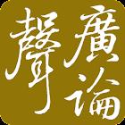 广论音档 icon