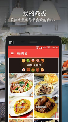玩健康App 菜譜食譜免費 APP試玩
