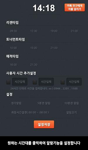 uc544uc0bcuc54cub78c 1.0.1 screenshots 13