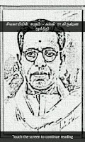 Screenshot of Sivagami Sabatham Kalki Tamil