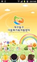 Screenshot of 다문화가족지원센터 대구동구