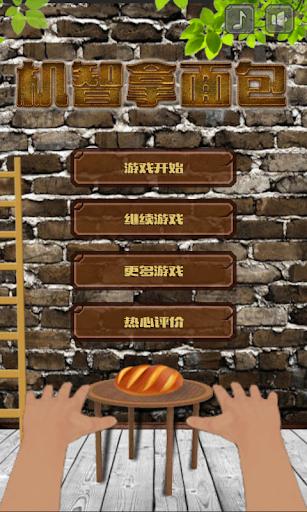 機智拿面包