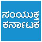 Samyuktha Karnataka epaper icon