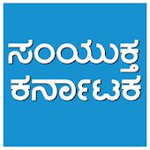 Samyuktha Karnataka epaper