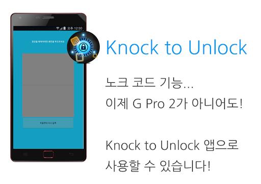 [ANT] Knock to Unlock