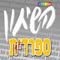 שיחון ספרדי - עברי | פרולוג icon
