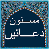 Masnoon Dua - Daily Dua