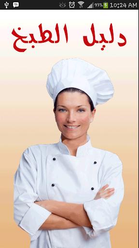 دليل الطبخ