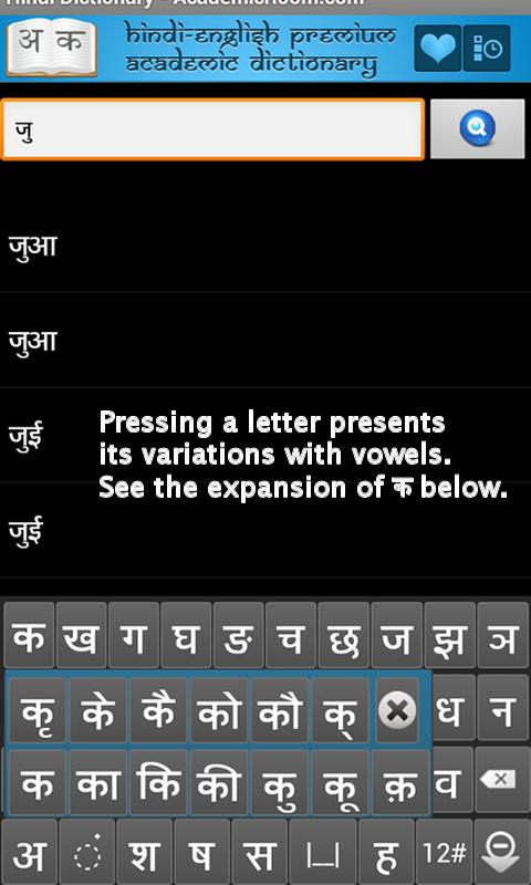 Hindi Dictionary Academic Room- screenshot
