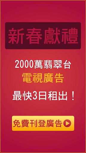 591房屋交易 香港 - 租屋 買樓 放盤就係快!簡單易用!