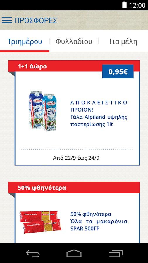 Βερόπουλος - screenshot