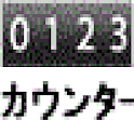 マルチカウンター(csv保存可能) icon