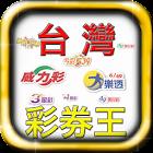 台灣彩券王大樂透,威力彩,大福彩,今彩539 icon