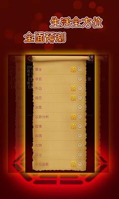 易經占卜-周易預測算命占卜 - screenshot