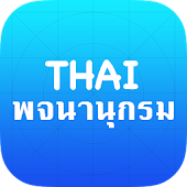 Thai English Dictionary Box