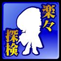 楽々探検 for ドリランド icon