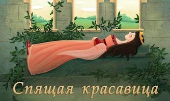 Screenshot of Спящая красавица