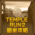 TEMPLERUN2簡単攻略 icon