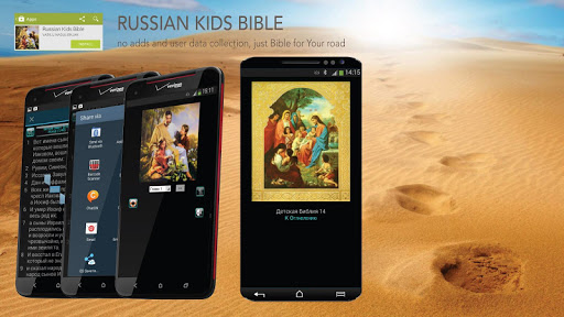 ' Russian Kids Bible