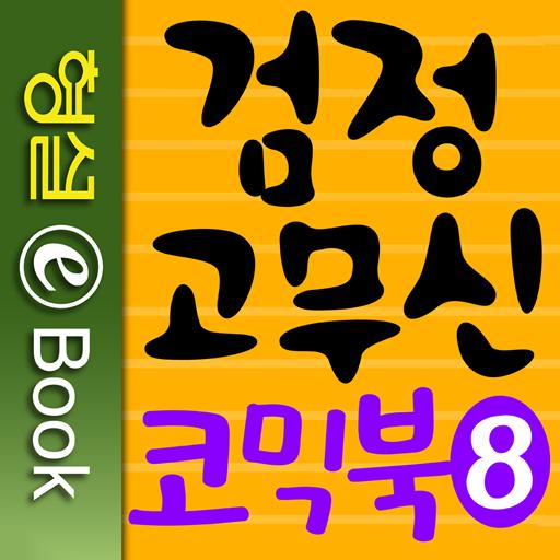검정 고무신 코믹북 8권