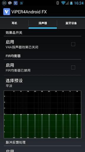 ViPER4Android 音效 FX版 For 4.X