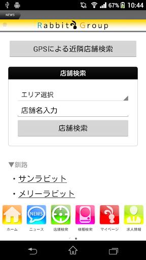 無料娱乐Appのラビットグループ HotApp4Game