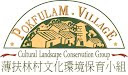 Pokfulam Village Cultural Landscape Conservation Group