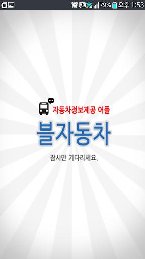 자동차정보 자동차뉴스 자동차튜닝 신차정보 - 블자동차
