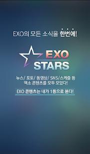 EXO STARS 엑소 스타즈 - 뉴스 SNS 스케줄