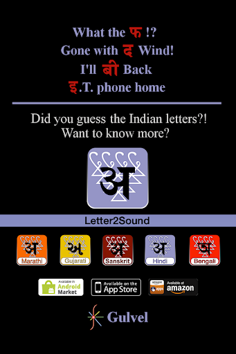 Learn Gujarati Letter2Sound