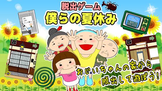 脱出ゲーム僕らの夏休み - screenshot thumbnail