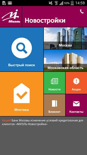 Миэль-Новостройки