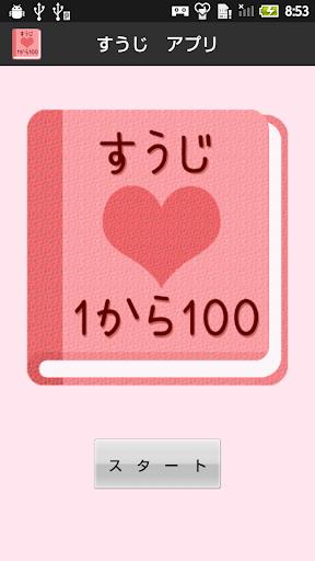 【無料】すうじアプリ:1から100まで覚えよう! 女子用