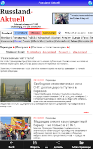 Russia News (Ad free) screenshot 5