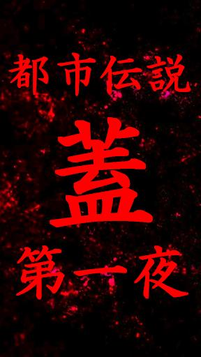 【まとめ】2chで起きた怖い話vol.1【都市伝説】